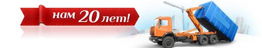 АЛОН-РА: вывоз мусора на г. Железнодорожный, Балашиха, Реутов, Электроугли, Старая Купавна, Малаховка, Ногинск, Новокосино