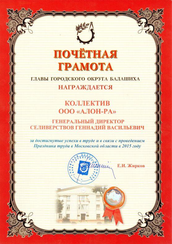 городского округа Балашиха