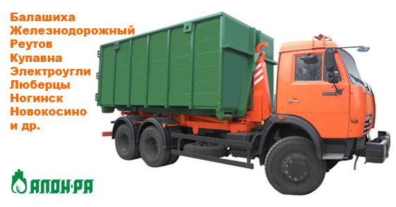 Вывоз КГМ (крупногабаритного мусора): Железнодорожный, Балашиха, Реутов, Старая Купавна, Электроугли, Люберцы, Ногинск, Новокосино,  ВАО