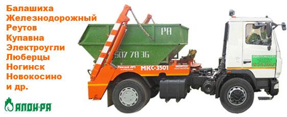 Заказать вывоз строительного мусора, контейнер 8 м3, 20 м3, 27 м3 и 32 м3 цена в Железнодорожный, Балашиха, Реутов, Электроугли, Купавна, Люберцы, Ногинск, Новокосино, ВАО