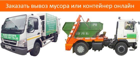Заказать вывоз мусора онлайн в г. Железнодорожный, Балашиха, Реутов, Электроугли, Новая и Старая Купавна, Малаховка, Ногинск, Новокосино
