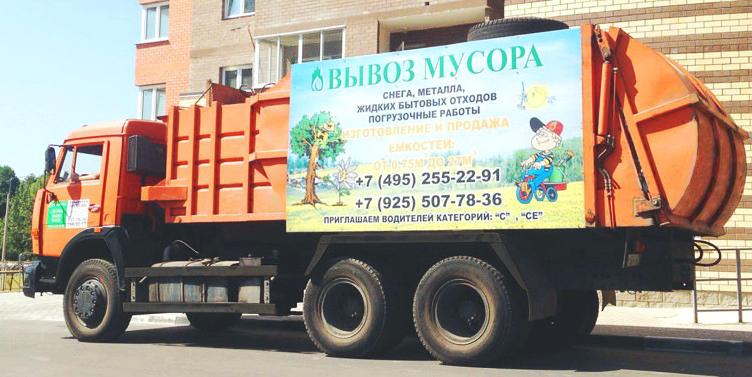 Цены на вывоз мусора, снега
