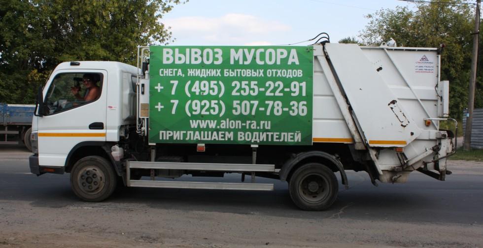Акции и скидки на вывоз мусора АЛОН-РА