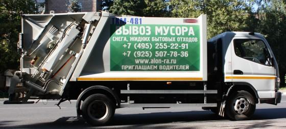 Вывоз мусора Балашиха, Железнодорожный, Реутов, Электроугли, Купавна, Малаховка