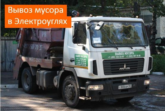 Вывоз мусора Электроугли