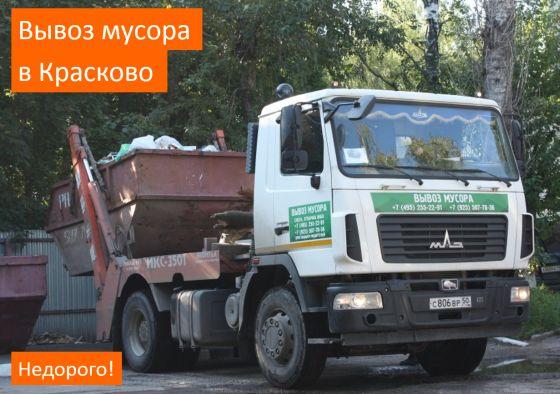 Вывоз мусора в Красково