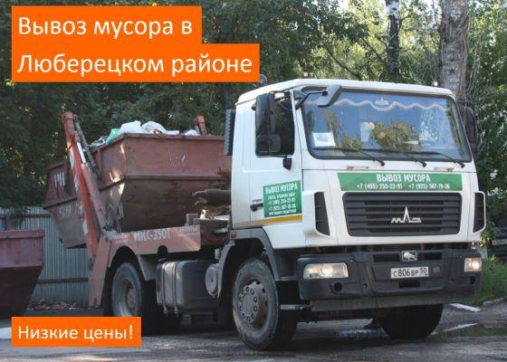 Вывоз мусора Люберецкий район