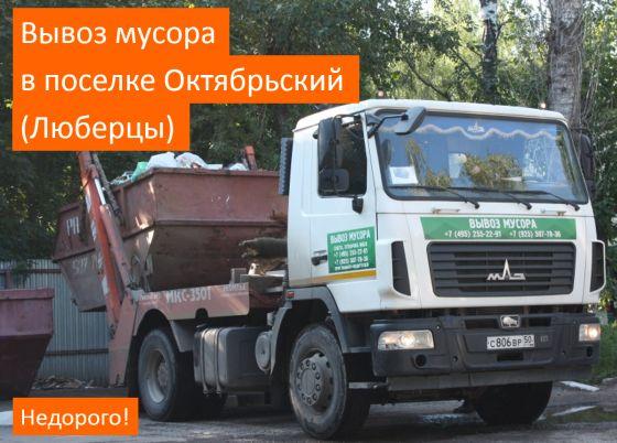 Вывоз мусора в поселке Октябрьский (Люберецкий район)