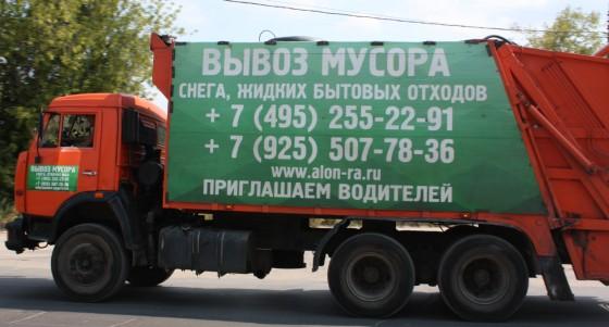 Вывоз мусора в Павлино