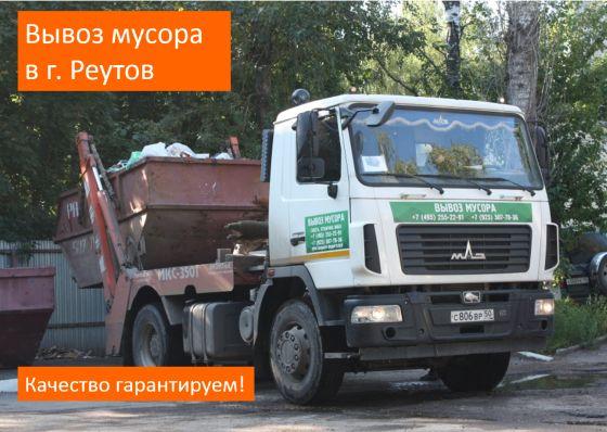 Вывоз мусора Реутов