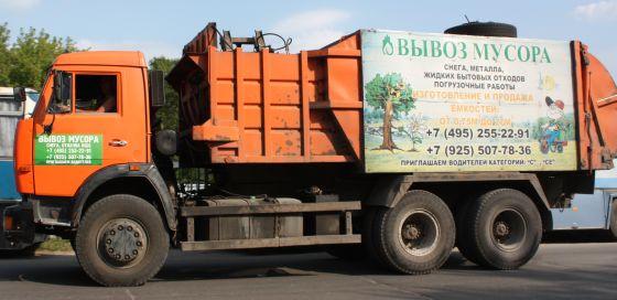 Вывоз мусора квартал Соколовка
