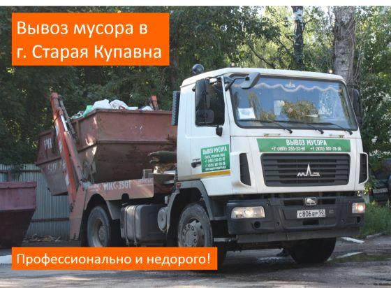 Вывоз мусора Старая Купавна