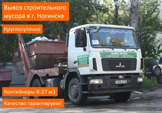 Вывоз строительного мусора контейнером Ногинск