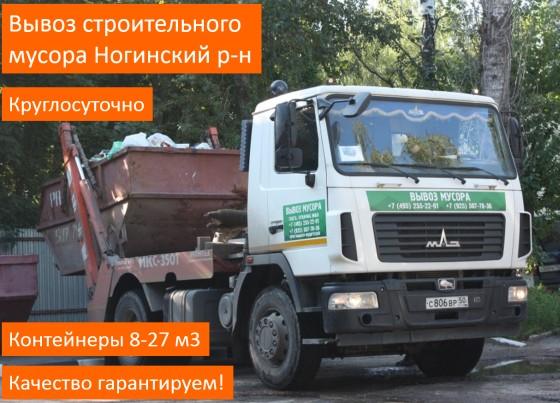 Вывоз строительного мусора ногинский район цена