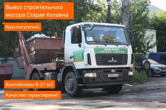 Вывоз строительного мусора Старая Купавна