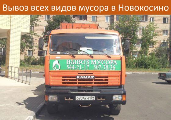 вывоз мусора Новокосино контейнер